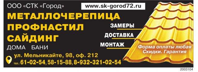 Ооо северная транспортная компания тюмень официальный сайт отличия продвижения под яндекс и гугл